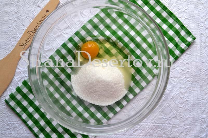 насыпаю сахар к яйцу