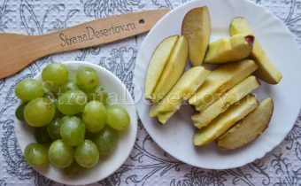 подготовка яблок и винограда