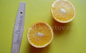 подготовка апельсина